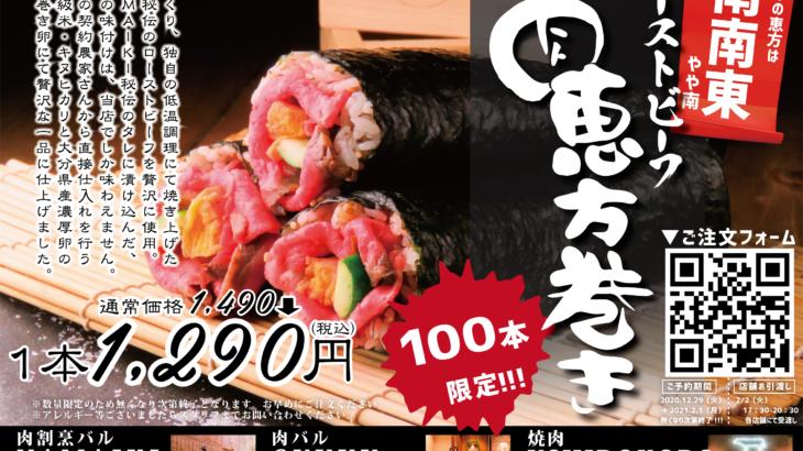 肉恵方巻き★2021★